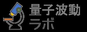 ロゴ_量子波動ラボ横用 (1)